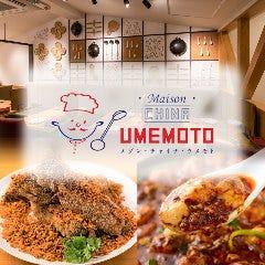Maison China Umemoto (メゾン・チャイナ・ウメモト)