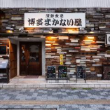 18:00~営業の海鮮居酒屋