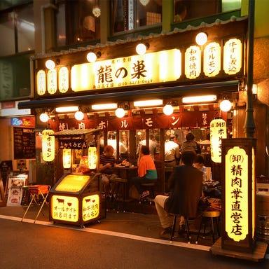 焼肉ホルモン 龍の巣 新宿三丁目店  こだわりの画像