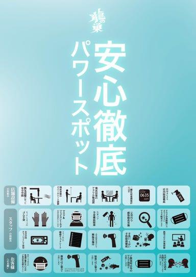 焼肉ホルモン 龍の巣 新宿三丁目店  メニューの画像