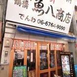 【鶴橋駅すぐ!】 でっかい看板が目印