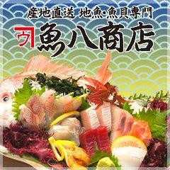 地魚酒場 魚八商店 鶴橋店
