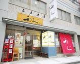 中央通り店へのお問合:022-716-9233