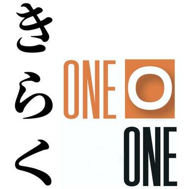 きらく One O One  こだわりの画像