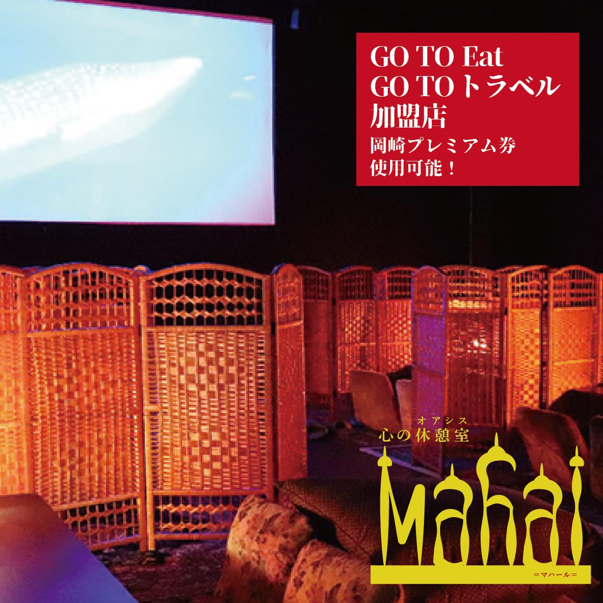 心の休憩室 Mahal(マハール)