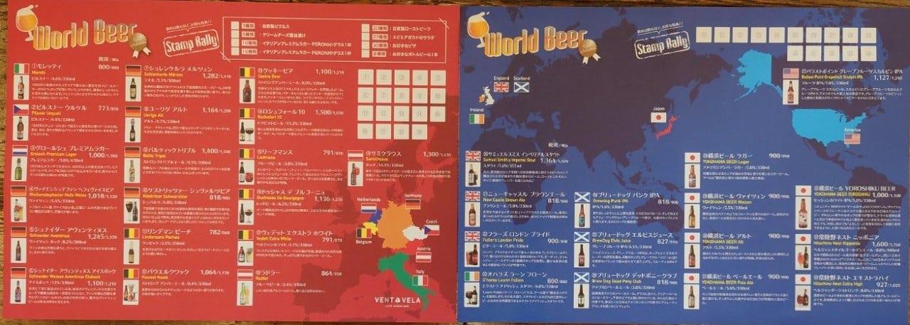 世界のビール35種取り揃えています!