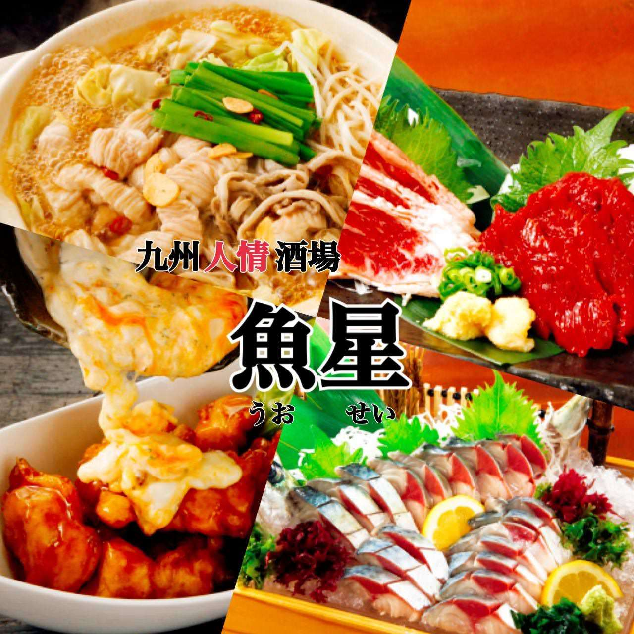 九州人情酒場 魚星 大宮西口店