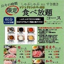 絶品!国産牛食べ放題メニュー!!