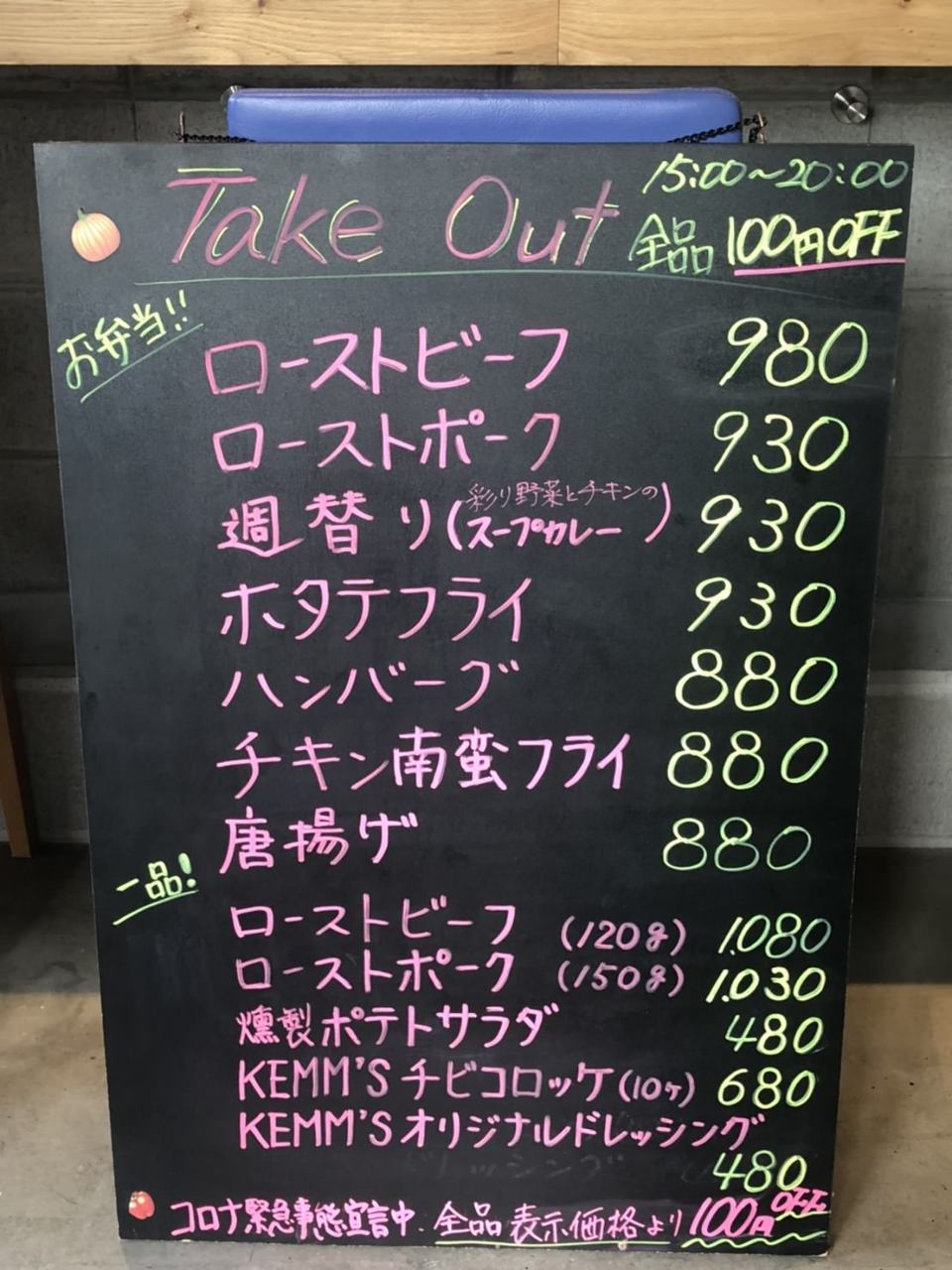 15時以降のテイクアウトご注文で全品100円OFF!