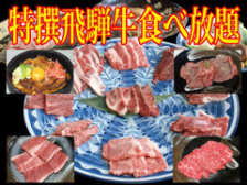 飛騨牛や焼肉食べ放題が楽しめる!