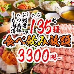 肉寿司も全品食べ放題&飲み放題 居酒屋 初代中村屋 千葉駅前店
