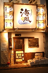 北川水産 海風