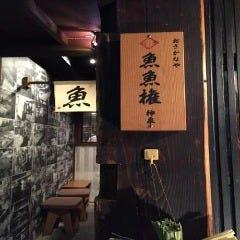 魚魚権 神泉店