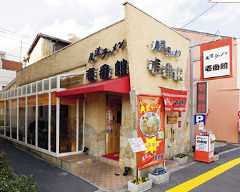 尾道ラーメン 壱番館