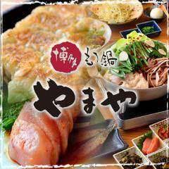 博多もつ鍋 やまや 京都木屋町店