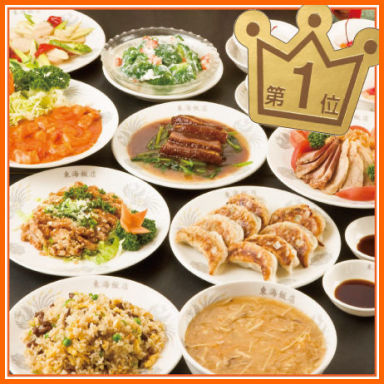 中華 東海飯店 大門本店 コースの画像