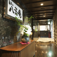 日本料理 「和乃八窓庵」