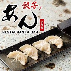 餃子ノあん RESTAURANT&BAR