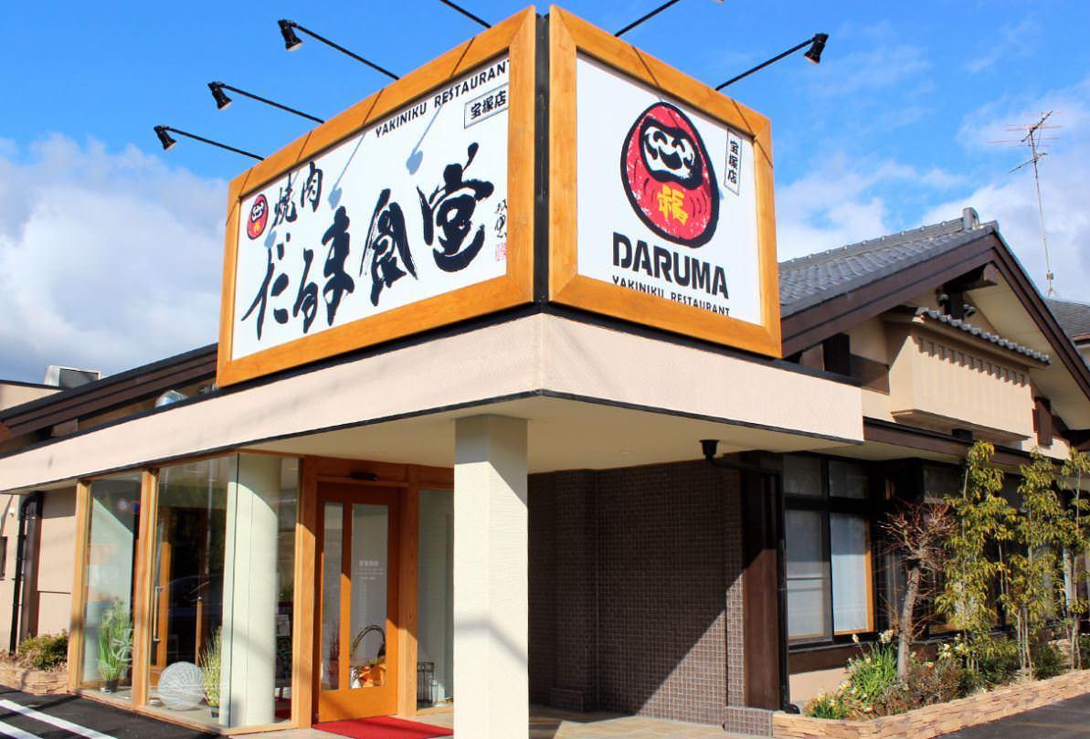 ■宝塚市オープンの新店♪