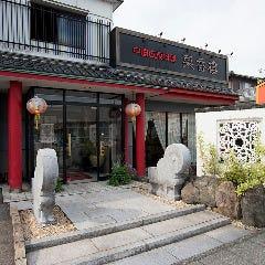 海鮮火鍋&広東料理 菜香樓 本館
