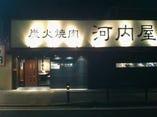 炭火焼肉 河内屋 京橋店