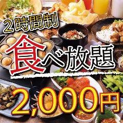 食べ飲み放題 2980円 個室居酒屋錦や 柏店