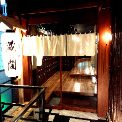 食べ飲み放題&個室居酒屋 ごちまる 沼津駅前店