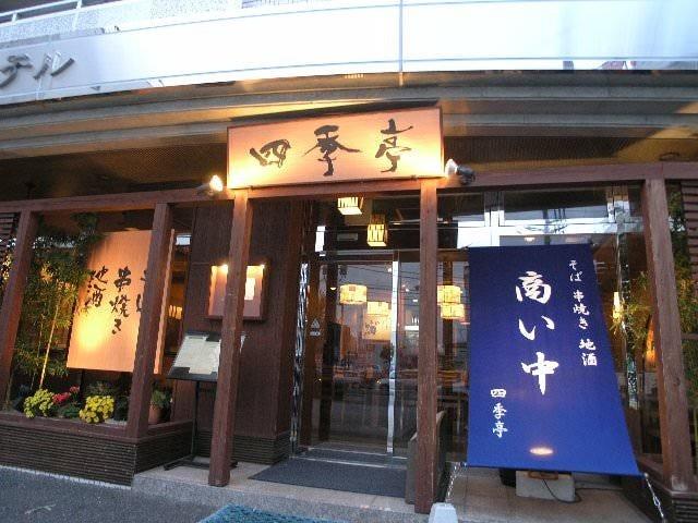 竜ヶ崎プラザホテル四季亭