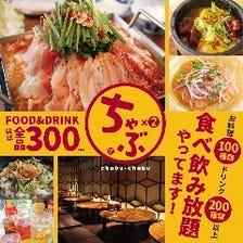 予算に合わせた各種食べ飲みプラン!