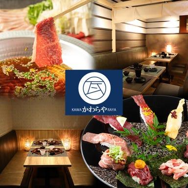 肉寿司としゃぶしゃぶ 個室居酒屋 かわらや 札幌すすきの店 メニューの画像