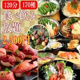 150種食べ飲み放題コースは2500円~★時間無制限も◎