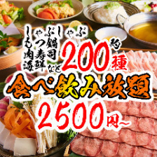 150種×120分食べ飲み放題2500円~!