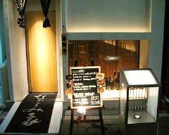 旬菜鮮魚と和酒の店 なごみ家