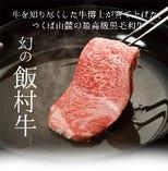 幻の黒毛和種【飯村牛】【土浦市】