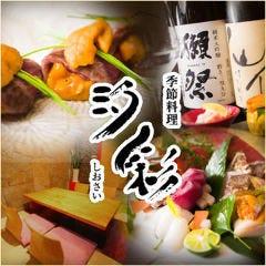 季節料理 汐彩