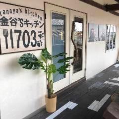 金谷's キッチン703 (kanaya's Kitchen703)