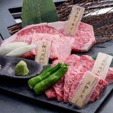 旨み溢れる上質な和牛を味わい尽くす