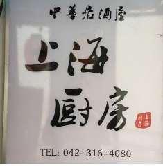 上海厨房 新小金井