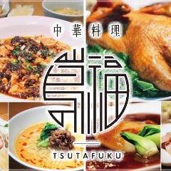 中華料理 蔦福