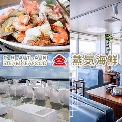 蒸気海鮮 CHATAN STEAM SEAFOOD