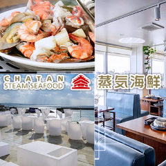 蒸気海鮮 CHATAN STEAM SEAFOOD