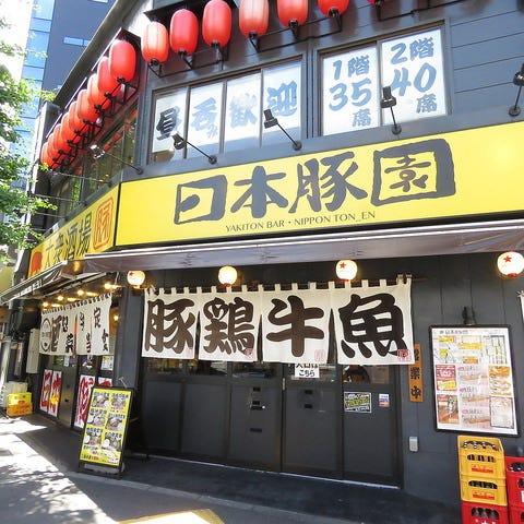 日本豚園 八丁堀