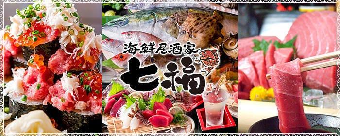 寿司居酒屋 七福 上大岡店