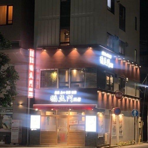 飲茶点心 餃子酒家 福盈門別館 鶴見店