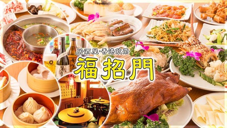 福招門 西川口店