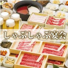 しゃぶしゃぶ 温野菜 東村山店