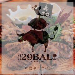29BAL(木更津ニクバル)