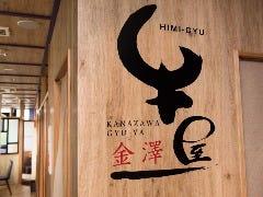 金澤 牛屋