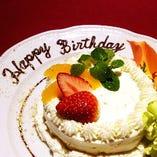 記念日やお誕生日など、大切な時間をお過ごし下さい。