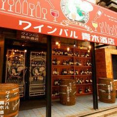 横浜ワインバル 青木酒店 本店